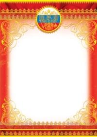 Открытка Рамка с Российской символикой Ш-6468 (5370) (4476)